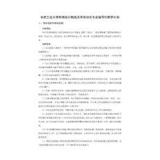 合肥工业大学机械设计制造..