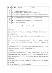 2017青岛版信息技术四上 第..