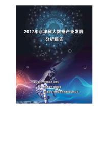 2017年京津冀大數據產業發展分析報告