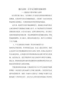 德江县第二小学安全教育讲..
