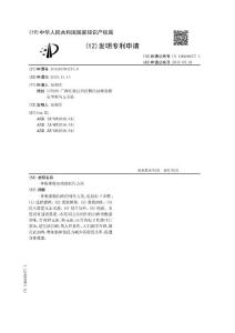 CN106690077A-一种板栗粉扣肉的制作方法
