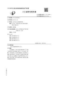 CN107114696A-一种陆川猪扣肉的制作工艺