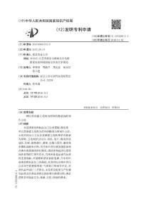 CN107529414A-一种以苏淮猪五花肉为原料的梅菜扣肉制作方法
