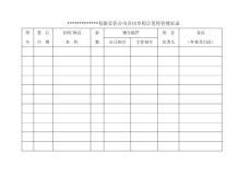 合同专用章使用管理目录