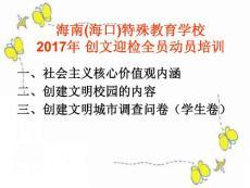 海口特校2017年创文迎检全..