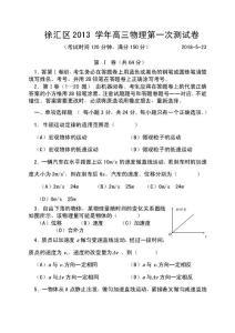 2016届上海市徐汇区高三10..
