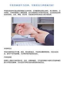 手指发麻别不当回事,可能是这几种疾病引起!