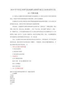 2019年中国艺术研究院戏剧与影视学曲艺方向初试科目及611考研真题