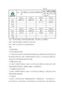 【08】缩合物离心分离岗位..