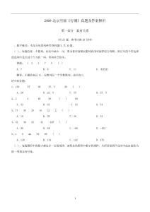 2009年应届生北京市考行测..