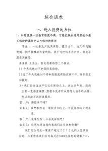 销售人员说话技巧.pdf