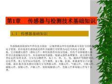 传感器与检测技术-第01章 传感器与检测技术基础知识 50页