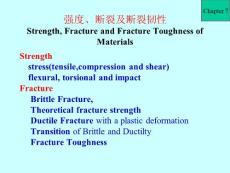 工程材料强度、断裂及断裂韧性