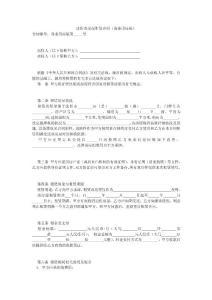 沈阳市房屋租赁合同(商业用房版)