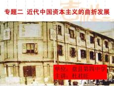 人民版近代中国民族工业的..