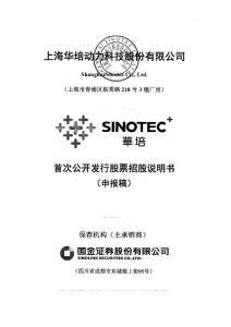 上海华培动力科技股份有限公司首次公开发行股票招股说明书(申报稿)