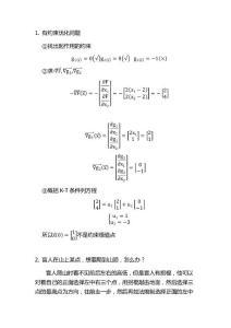 2014210328-刘贵明-《机械..