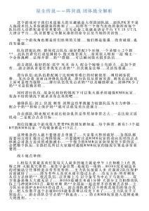 星尘传说——阵营战团体战..