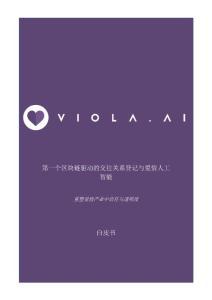 第一个区块链驱动的交往关系登记与爱情人工智能白皮书 - viola.ai