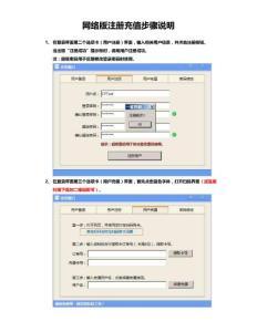 一键复制粘贴工具网络版 - 注册充值步骤说明