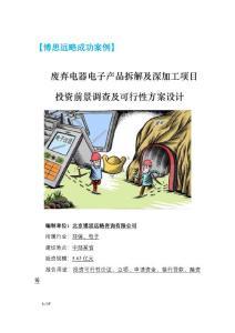 博思远略案例-废弃电器电子产品拆解及深加工项目(循环产业园)市场前景及投资可行性研究报告