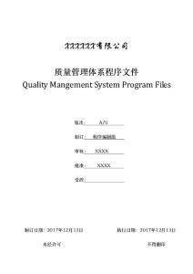 工厂程序文件