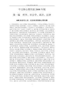 中文核心期刊表2008年版