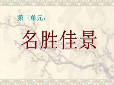 1.传统文化泉城济南.ppt