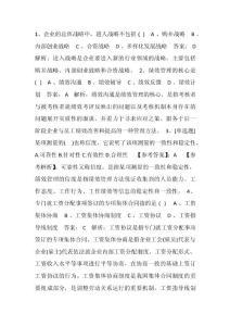 2015年江苏省人力资源管理..
