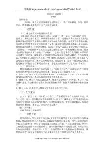 琵琶行说课稿(1)