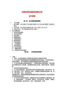 [2018-2019年资料整理]江西正邦科技股份有限公司会计制度