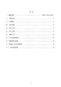 [2018-2019年资料整理]金丰星座冬季施工方案(3-26)