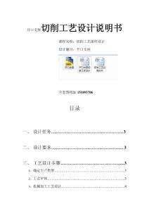 机械制造工艺课程设计-开口支座切削工艺设计(全套图纸)
