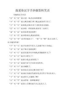 我愛你漢字手抄報資料笑話