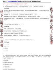 2018云南文山事业单位考试..