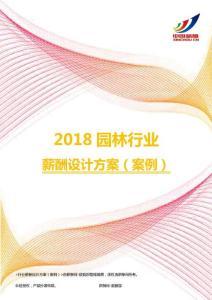 2018园林行业薪酬设计方案(案例).pdf