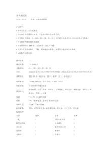 SH110型里氏硬度计简介-无..