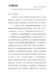 北京电影学院中国电影文化研究院艺术理论与创意参考书笔记11