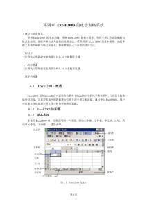 第四章_Excel_2003的电子表..