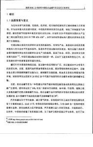 美国heil公司投资中国铝合金罐车项目的可行性研究