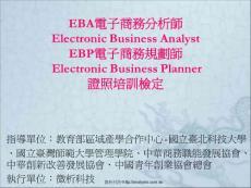 EBA電子商務管理分析師 - 微析科技