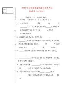 2018年音乐教师进城选调业..