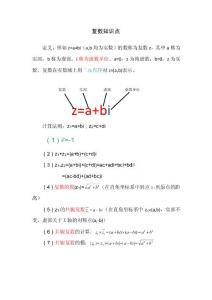 高考数学之复数