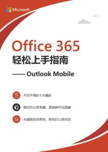 Office 365 轻松上手指南_Outlook Mobile