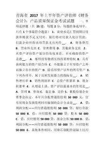 青海省2017年上半年资产评估师《财务会计》产品质量保证金考试试题