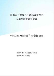 3D虛擬試衣網站創業計劃書