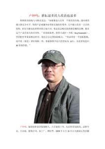卢钟鸣:耕耘最多的人收获..