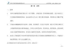 贵州宇豪员工手册