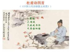 杜甫詩四首(《中國古代詩歌散文欣賞》)[002]