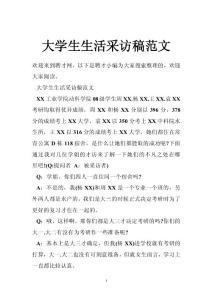 大学生生活采访稿范文